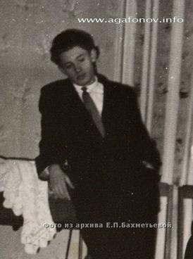 Валерий Агафонов, фото середины 60-х годов из архива Е.П. Бахметьевой