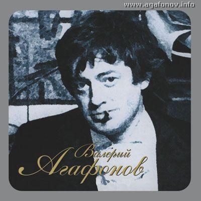 Валерий Агафонов mp3