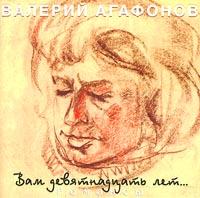 Валерий Агафонов CD Вам девятнадцать лет