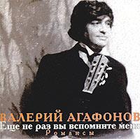 Валерий Агафонов CD Еще не раз вы вспомните меня