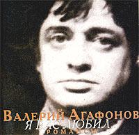 Валерий Агафонов CD Я вас любил