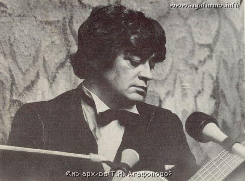 Валерий Агафонов. Фото С. Иванова с пластинки Песни сердца1