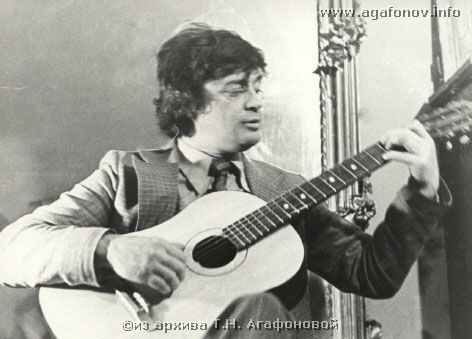 Валерий Агафонов. Фото из архива Т. Н. Агафоновой