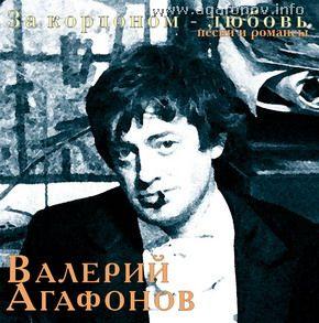 Валерий Агафонов CD За кордоном - любовь
