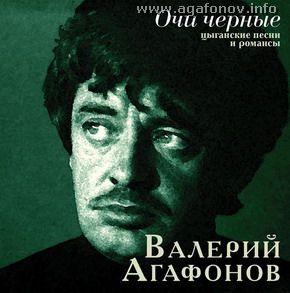Валерий Агафонов CD Очи черные