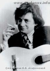 В.Агафонов