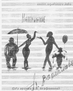 Обложка к нотам. 1965(66) г.